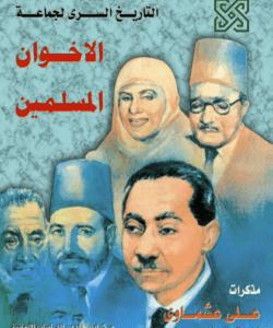 كتاب التاريخ السري لجماعة الإخوان المسلمين