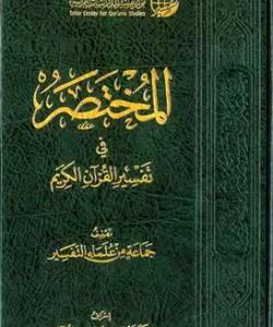 المختصر في تفسير القران الكريم kitab-pdf.net