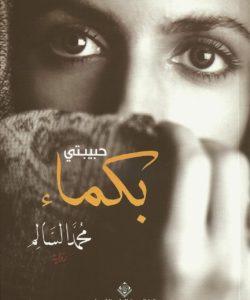 تحميل رواية حبيبتي بكماء PDF