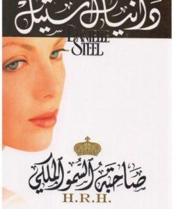 تحميل رواية صاحبة السمو الملكي PDF