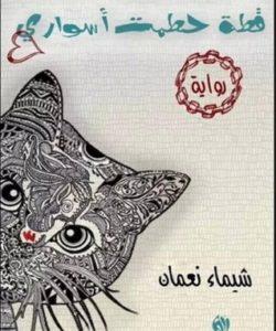 تحميل رواية قطة حطمت اسواري PDF