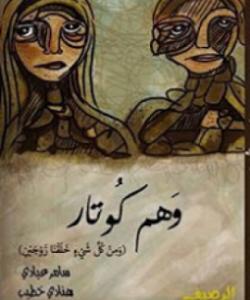 تحميل رواية وهم كوتار PDF