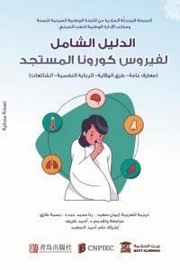 تحميل كتاب الدليل الشامل لفيروس كورونا المستجد