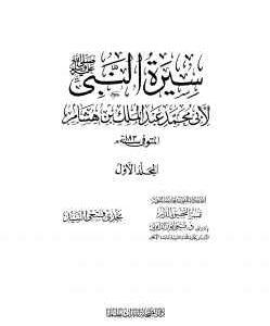 تحميل كتاب السيرة النبوية لابن هشام pdf