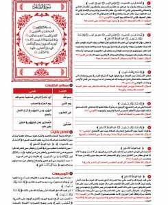 تحميل كتاب القرآن تدبر وعمل pdf