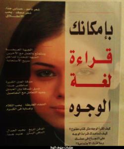 تحميل كتاب بإمكانك قراءة لغة الوجوه pdf