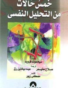 تحميل كتاب خمس حالات من التحليل النفسي