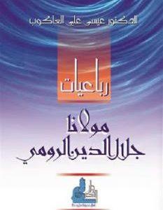 تحميل كتاب رباعيات مولانا جلال الدين الرومي pdf