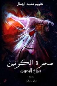 تحميل كتاب صخرة الكونين وبرزخ البحرين