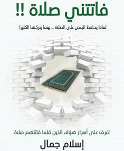 تحميل كتاب فاتتنى صلاة اسلام جمال pdf