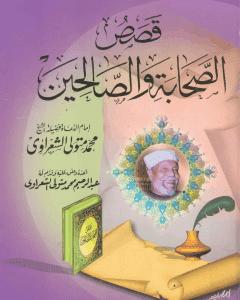 تحميل كتاب قصص الصحابة و الصالحين pdf