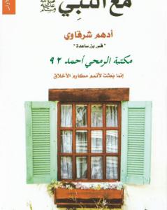 تحميل كتاب مع النبي pdf