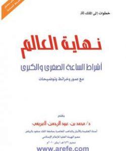 تحميل كتاب نهاية العالم د محمد بن عبد الرحمن العريفي pdf