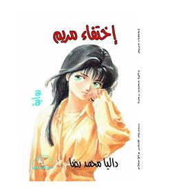 رواية اختفاء مريم للكاتبة داليا محمد رضا
