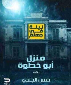 رواية منزل أبو خطوه pdf