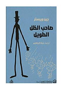pdf تحميل كتاب صاحب الظل الطويل