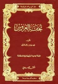 كتاب تحفة العروس مكتوب