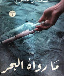 pdf تحميل كتاب ما رواه البحر