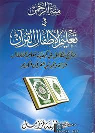 كتاب منة الرحمن في تعليم الأطفال القرآن PDF