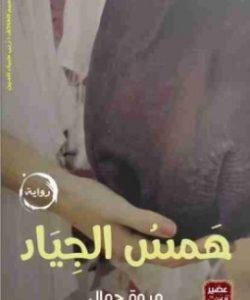 رواية همس الجياد