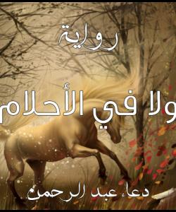 تحميل رواية ولا فى الأحلام PDF