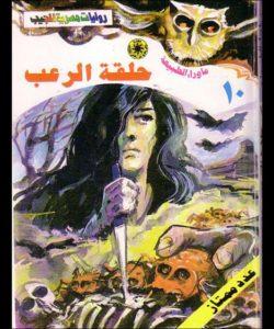 تحميل حلقة الرعب - ما وراء الطبيعة#10 - لـ أحمد خالد توفيق