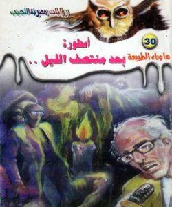 تحميل أسطورة بعد منتصف الليل - ما وراء الطبيعة#30 - لـ أحمد خالد توفيق