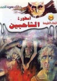 تحميل أسطورة الشاحبين - ما وراء الطبيعة#34 - لـ أحمد خالد توفيق
