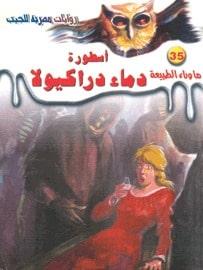 تحميل أسطورة دماء دراكيولا - ما وراء الطبيعة#35 - لـ أحمد خالد توفيق