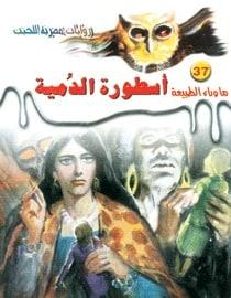 تحميل أسطورة الدمية - ما وراء الطبيعة#37 - لـ أحمد خالد توفيق