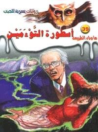 تحميل أسطورة التوءمين - ما وراء الطبيعة#39 - لـ أحمد خالد توفيق