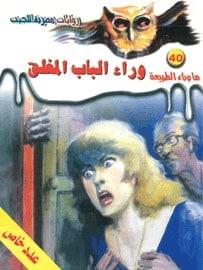 تحميل وراء الباب المغلق - ما وراء الطبيعة#40 - لـ أحمد خالد توفيق