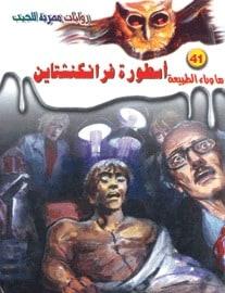 تحميل أسطورة فرانكنشتاين - ما وراء الطبيعة#41 - لـ أحمد خالد توفيق