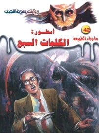 تحميل أسطورة الكلمات السبع - ما وراء الطبيعة#42 - لـ أحمد خالد توفيق