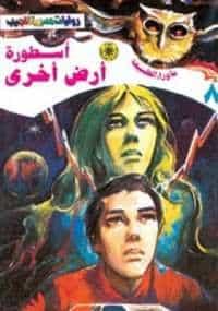 تحميل أسطورة طفل آخر - ما وراء الطبيعة#46 - لـ أحمد خالد توفيق