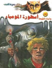 تحميل أسطورة المومياء - ما وراء الطبيعة#48 - لـ أحمد خالد توفيق