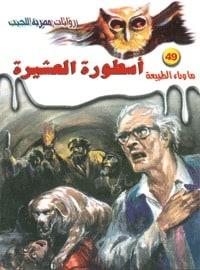 تحميل أسطورة العشيرة - ما وراء الطبيعة#49 - لـ أحمد خالد توفيق