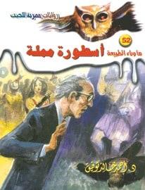 تحميل أسطورة مملة - ما وراء الطبيعة#52 - لـ أحمد خالد توفيق