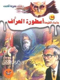 تحميل أسطورة العراف - ما وراء الطبيعة#54 - لـ أحمد خالد توفيق