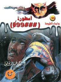تحميل أسطورة العراف - أسطورة ###099 #55 - لـ أحمد خالد توفيق