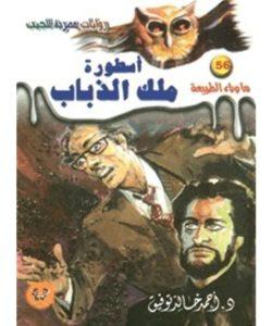 تحميل أسطورة ملك الذباب - ما وراء الطبيعه #56 - لـ أحمد خالد توفيق