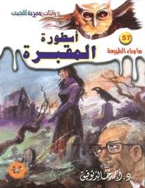 تحميل أسطورة المقبرة -ما وراء الطبيعه#57 - لـ أحمد خالد توفيق
