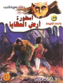 تحميل أسطورة أرض العظايا -ما وراء الطبيعه#58 - لـ أحمد خالد توفيق