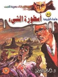 تحميل أسطورة الشيء -ما وراء الطبيعه#61 - لـ أحمد خالد توفيق