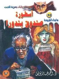 تحميل أسطورة صندوق بندورا -ما وراء الطبيعه#62 - لـ أحمد خالد توفيق