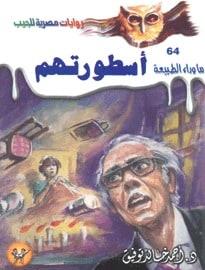 تحميل أسطورتهم -ما وراء الطبيعه#64 - لـ أحمد خالد توفيق
