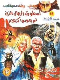 تحميل أسطورة الرجال الذين لم يعودوا كذلك -ما وراء الطبيعه#66 - لـ أحمد خالد توفيق