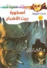 تحميل أسطورة بيت الأشباح -ما وراء الطبيعه#67 - لـ أحمد خالد توفيق