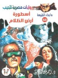 تحميل أسطورة أرض الظلام -ما وراء الطبيعه#68 - لـ أحمد خالد توفيق
