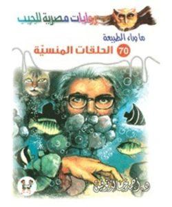 تحميل الحلقات المنسية -ما وراء الطبيعه#70- لـ أحمد خالد توفيق